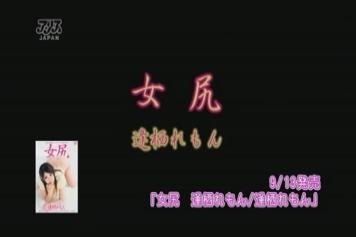 朝日奈あかり 辰巳ゆい 葵つかさ 2013年9月最新作ダイジェスト F...